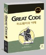 GREAT CODE(하드웨어의 이해)