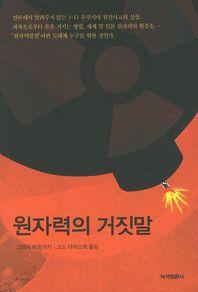 원자력의 거짓말