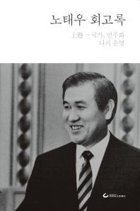 노태우 회고록(상): 국가 민주화 나의 운명