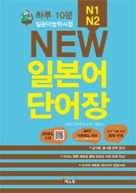 NEW 일본어 단어장 (N1, N2)(하루 10분 일본어능력시험)