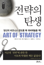 전략의 탄생(양장본 HardCover)