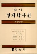 경제학사전(현대)(2판)