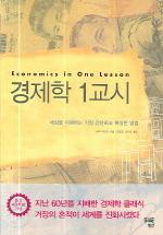 경제학 1교시