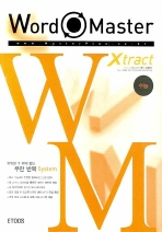 WORDMASTER워드마스터수능엑스트랙 (2008)(Xtract)(워드 마스터)