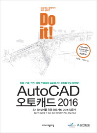오토캐드(AutoCAD)(2016)(Do it!)