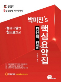박미진 컴퓨터일반 정보보호론 핵심요약집(전산직 전공)(공단기)