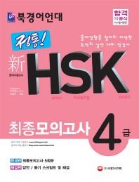 신HSK 최종모의고사 4급 합본(북경어언대 정통)