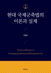 현대 국제군축법의 이론과 실제(양장본 HardCover)