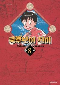 쿵후보이 친미. 8(개정판)(친미 시리즈)
