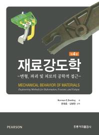 재료강도학(4판)