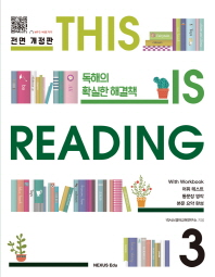 This is Reading. 3(2016)(전면개정판)