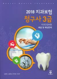 치과보험 청구사 3급(2018)