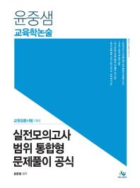 윤중샘 교육학논술 실전모의고사 범위 통합형 문제풀이 공식