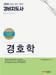 경호학(경비지도사 2차 기본서)(2018)