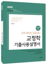 교정학 기출사용설명서(2020)