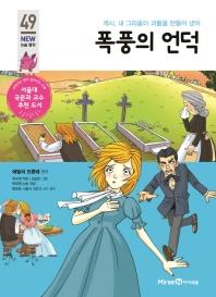 폭풍의 언덕(개정판)(아이세움 New 논술 명작 49)