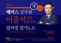 해커스 공무원 이중석 맵핑 한국사 합격생 필기노트(2019)(개정판)