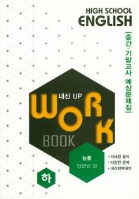 고등 영어 교과서 워크북 하(능률 양현권)(2020)