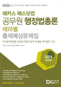 공무원 행정법총론 테마별 출제예상문제집(2014)