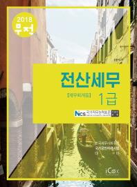 전산세무 1급(재무회계등)(2018)(무적)