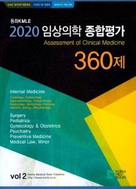 임상의학 종합평가 360제. 2(2020)(동화KMLE)