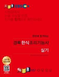 경록 한식조리기능사 실기(2020)(한번에 합격하는)