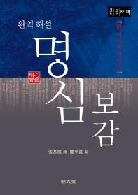 완역 해설 명심보감(부 가사체 번역문)(큰글자책)