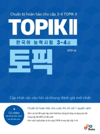TOPIK 2 한국어능력시험 3-4급