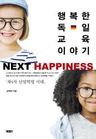 행복한 독일교육 이야기