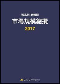 제품별 업체별 시장규모총람(2017)
