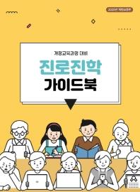 진로진학 가이드북(2020)(개정증보판)