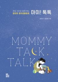 엄마표 영어생활동화 마미! 톡톡