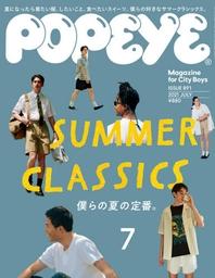 뽀빠이 POPEYE 2021.07 (僕らの夏の定番)