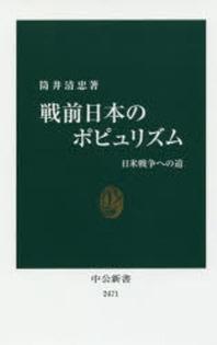 戰前日本のポピュリズム 日米戰爭への道