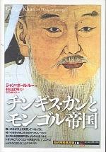 チンギス.カンとモンゴル帝國 「知の再發見」雙書