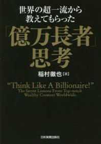 [해외]世界の超一流から敎えてもらった「億万長者」思考