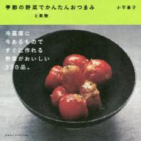 季節の野菜と果物でかんたんおつまみ