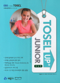 TOSEL UP JUNIOR: 개념편(CD3장포함)