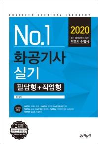 화공기사 실기 필답형+작업형(2020)(NO. 1)