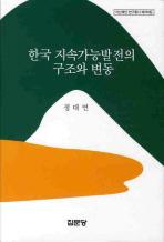 한국 지속가능발전의 구조와 변동(아산재단 연구총서 296)(양장본 HardCover)