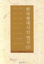 한국현대시인연구 2    / 상현서림  ☞ 서고위치:MM 7  *[구매하시면 품절로 표기됩니다]