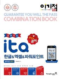 ITQ 한글 엑셀 파워포인트(2014)