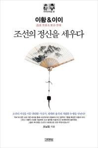 이황&이이: 조선의 정신을 세우다(지식인마을 38)