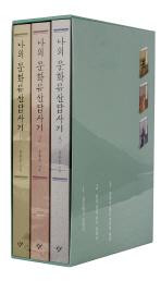 나의 문화유산답사기(1-3)(세트)(한정판)(개정판)(전3권)