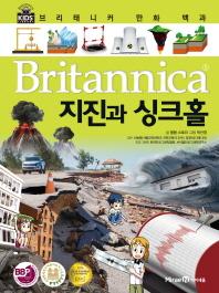브리태니커 만화 백과. 55: 지진과 싱크홀(양장본 HardCover)