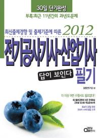전기공사기사 산업기사 필기(30일 단기완성)(2012)(답이 보인다)