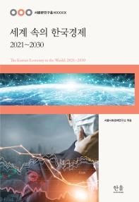 세계 속의 한국경제: 2021~2030(서경연연구총서 39)(양장본 HardCover)