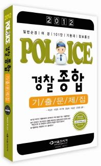 경찰 종합 기출문제집(2012)