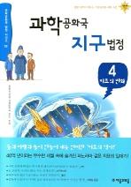 과학공화국 지구법정. 4: 지표의 변화(과학공화국 법정 시리즈 19)