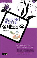 절세노하우(개인사업자들이 꼭 알아야 할)(삼성생명 재무설계총서 7)